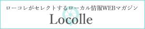 Locolle|ローコレサイトバナー