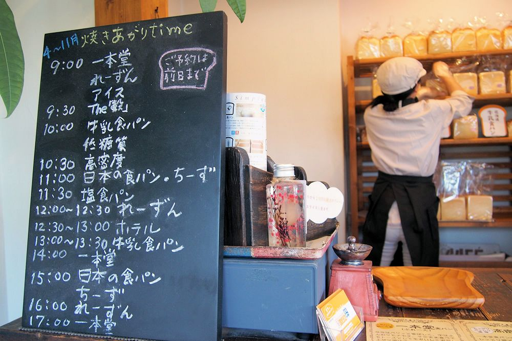 食パン 一 大阪 本堂